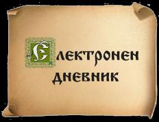 Електронен дневник - Първо ОУ Иван Вазов - Свиленград