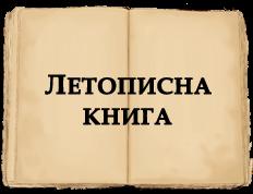 Летописна книга - Първо ОУ Иван Вазов - Свиленград