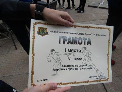 Щафета - Първо ОУ Иван Вазов - Свиленград