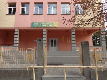 "Първо ОУ ""Иван Вазов"""