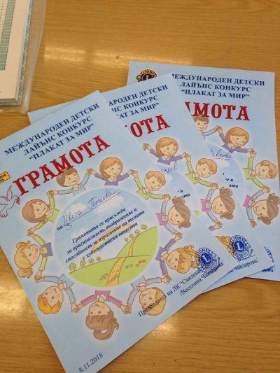 """Плакат за мир"" - Първо ОУ Иван Вазов - Свиленград"